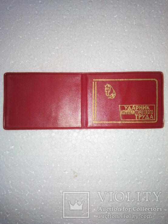 Удостоверение ударник коммунистического труда, фото №7