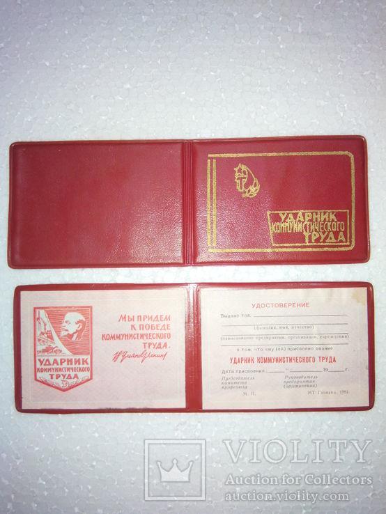 Удостоверение ударник коммунистического труда, фото №2