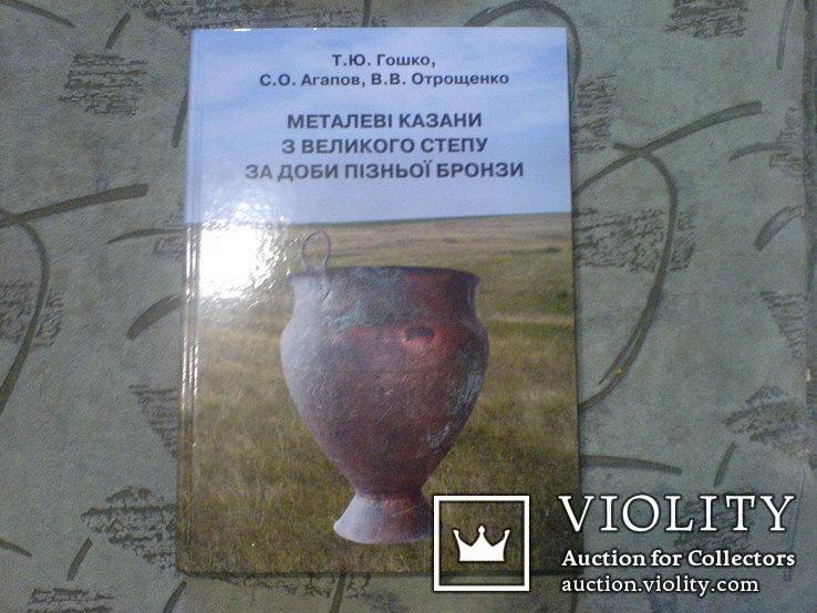 Металеві Казани З великого степу, фото №2