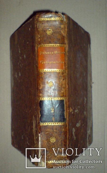 Греческая и Римская Мифология и древности 1817г., фото №2