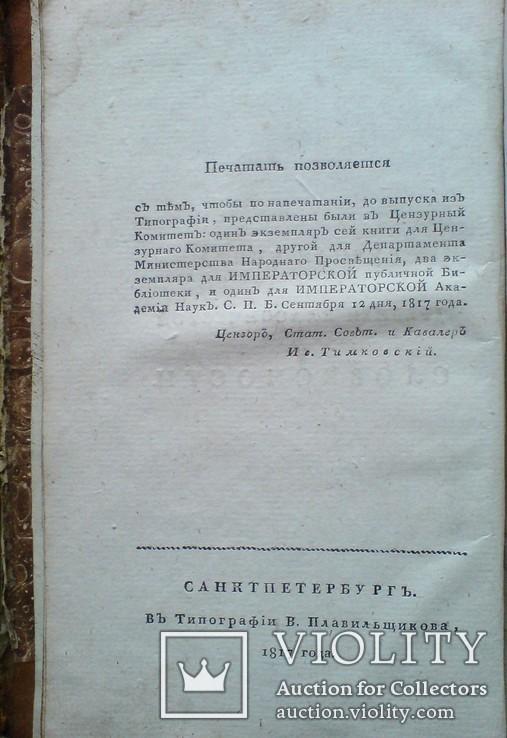 Греческая и Римская Мифология и древности 1817г., фото №3