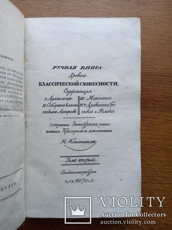 Греческая и Римская Мифология и древности 1817г., фото №4
