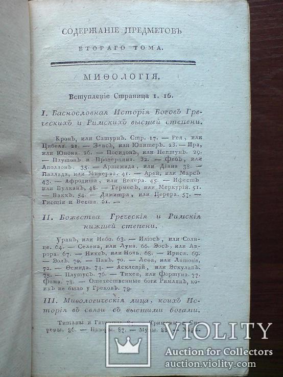 Греческая и Римская Мифология и древности 1817г., фото №5