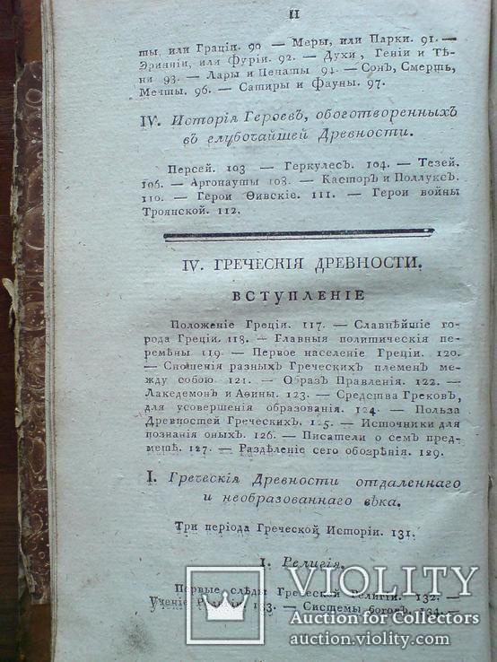 Греческая и Римская Мифология и древности 1817г., фото №6