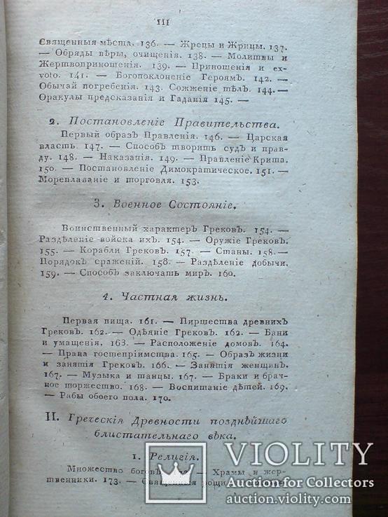 Греческая и Римская Мифология и древности 1817г., фото №7