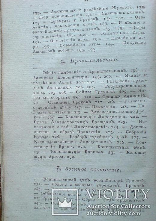 Греческая и Римская Мифология и древности 1817г., фото №8
