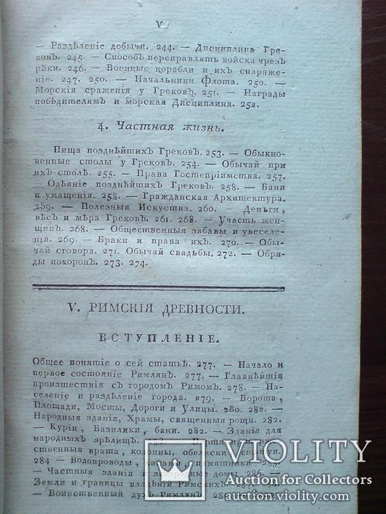 Греческая и Римская Мифология и древности 1817г., фото №9