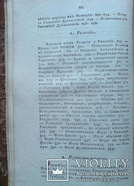 Греческая и Римская Мифология и древности 1817г., фото №10