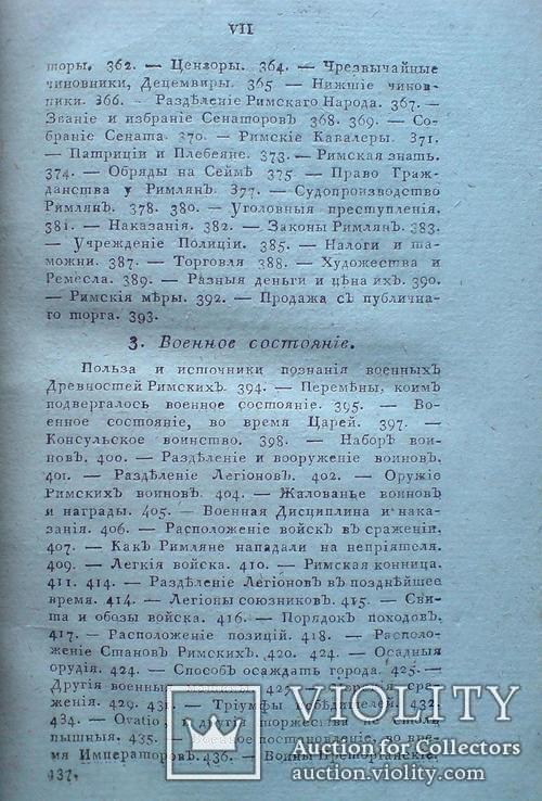 Греческая и Римская Мифология и древности 1817г., фото №11