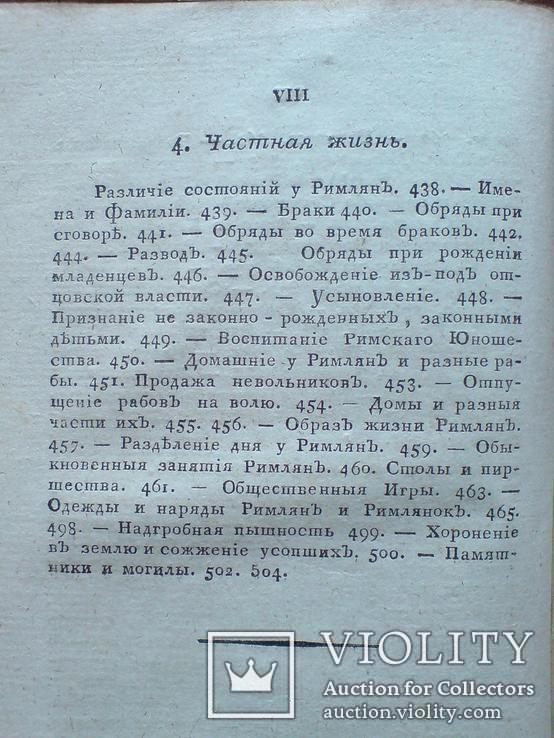 Греческая и Римская Мифология и древности 1817г., фото №12