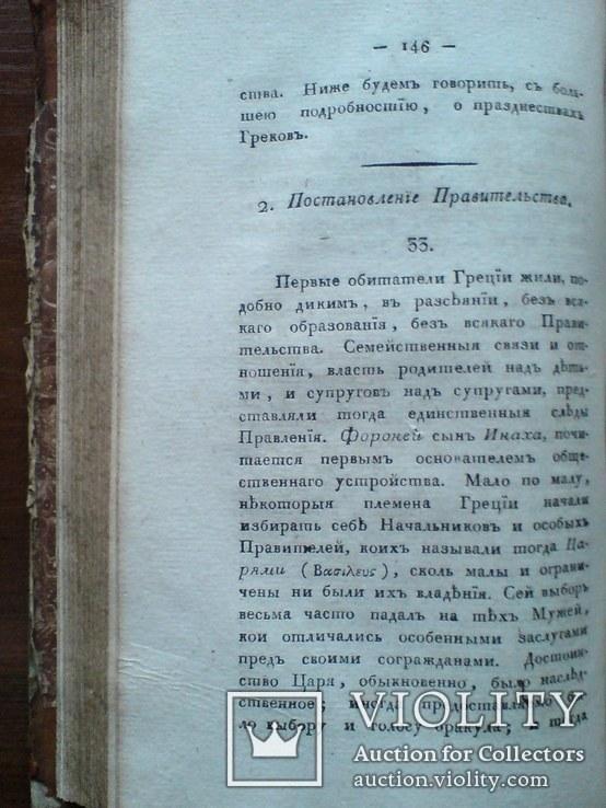 Греческая и Римская Мифология и древности 1817г., фото №13