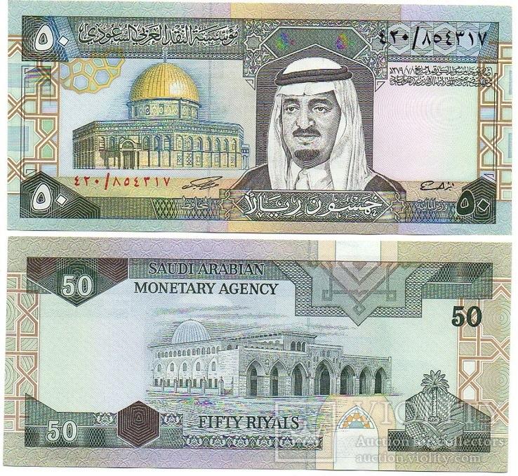 Saudi Arabia Саудовская Аравия - 50 Riyals 1983 aUNC- Pick 24c JavirNV
