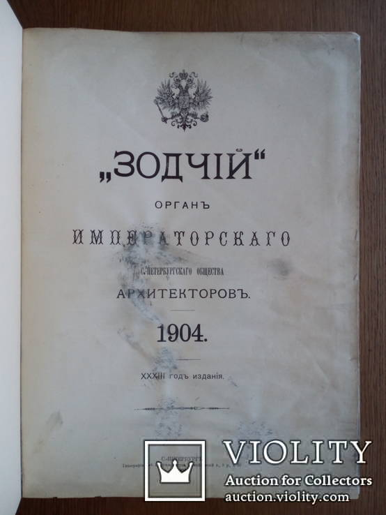 Архитектура. Подшивка журналов Зодчий за 1904г., фото №3
