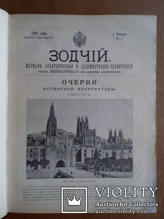 Архитектура. Подшивка журналов Зодчий за 1904г., фото №4
