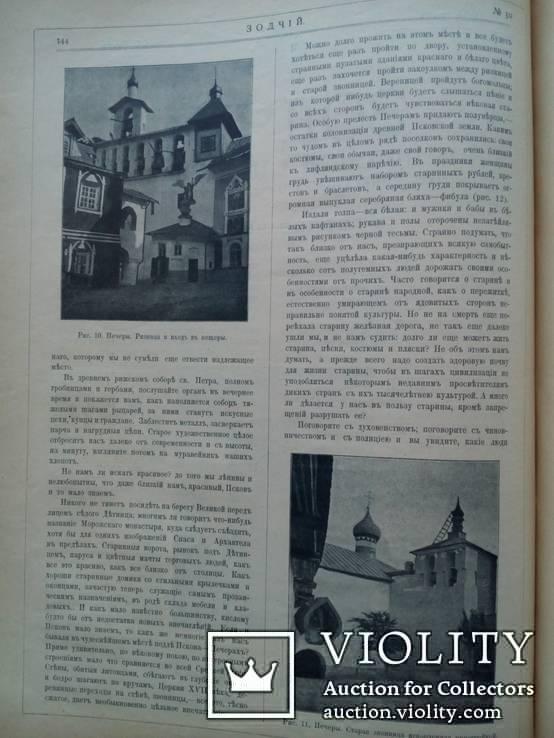 Архитектура. Подшивка журналов Зодчий за 1904г., фото №6
