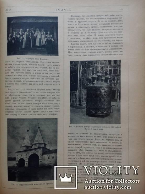 Архитектура. Подшивка журналов Зодчий за 1904г., фото №7