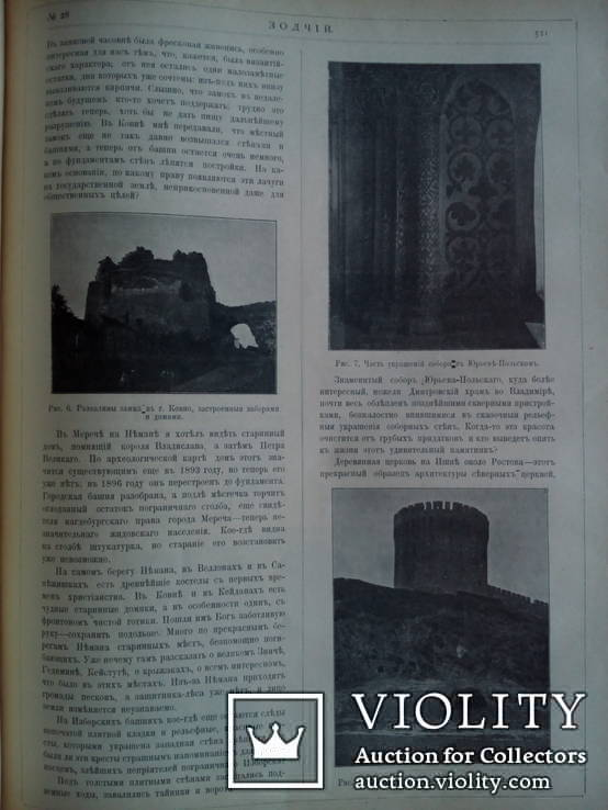 Архитектура. Подшивка журналов Зодчий за 1904г., фото №8