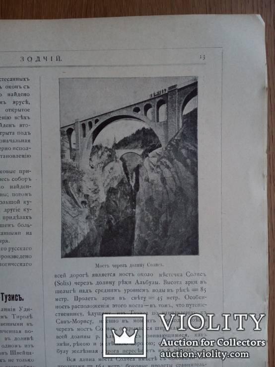 Архитектура. Подшивка журналов Зодчий за 1904г., фото №9