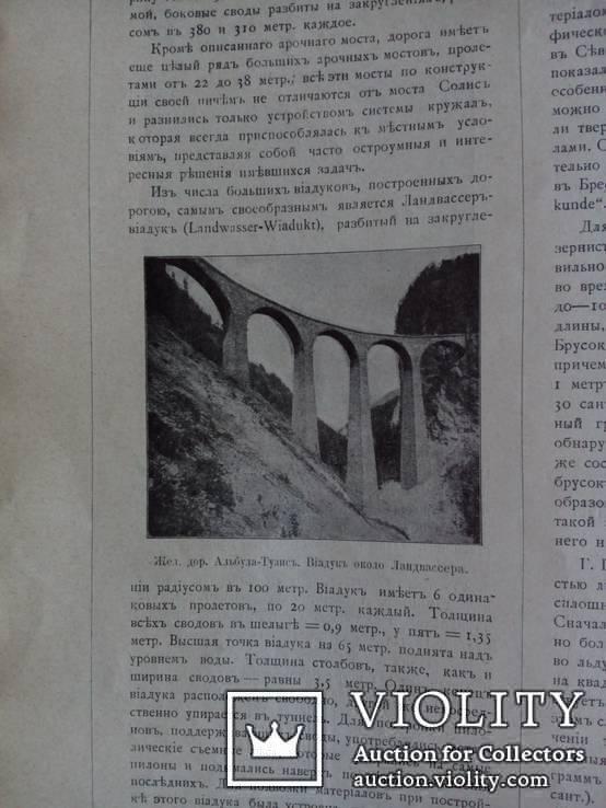 Архитектура. Подшивка журналов Зодчий за 1904г., фото №10