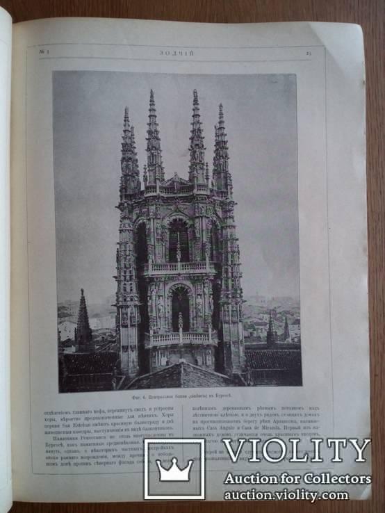 Архитектура. Подшивка журналов Зодчий за 1904г., фото №11