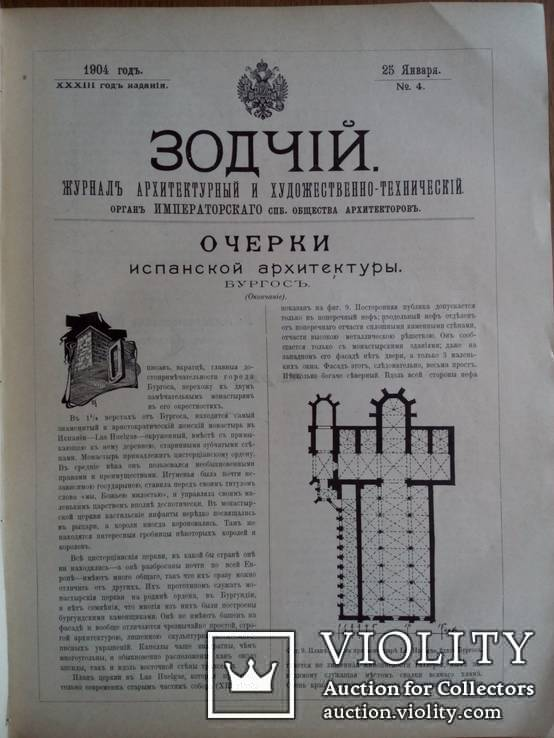 Архитектура. Подшивка журналов Зодчий за 1904г., фото №12