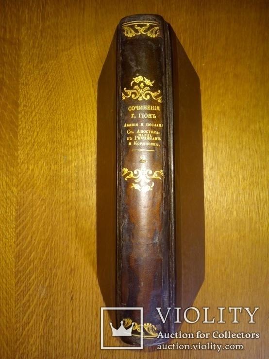 Деяния Святых Апостолов 1820г., фото №2