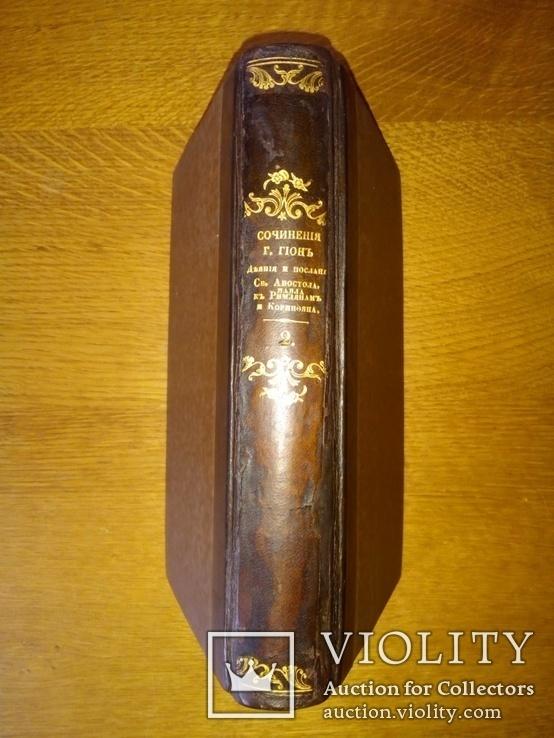 Деяния Святых Апостолов 1820г., фото №3