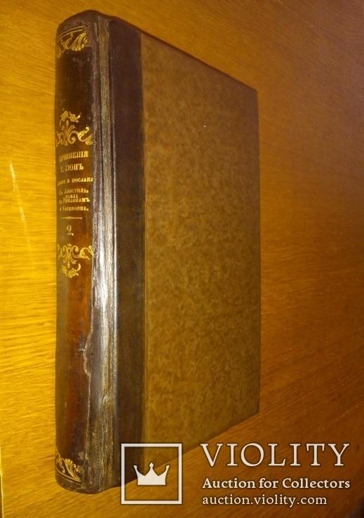 Деяния Святых Апостолов 1820г., фото №4