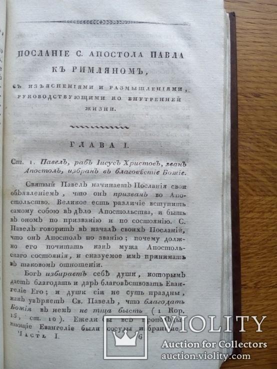 Деяния Святых Апостолов 1820г., фото №8