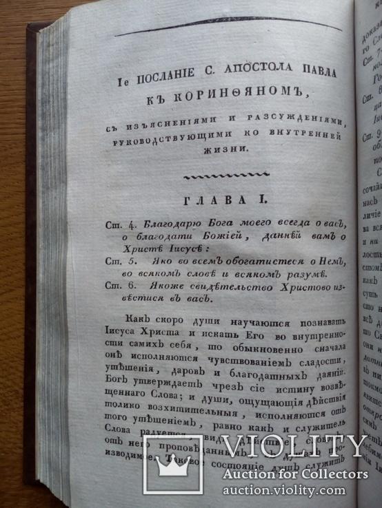 Деяния Святых Апостолов 1820г., фото №10