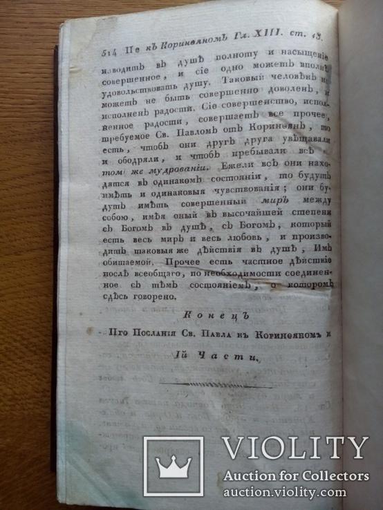 Деяния Святых Апостолов 1820г., фото №11