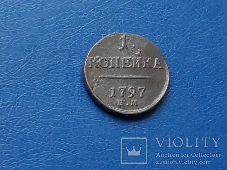 1 копейка 1797 г., фото №4