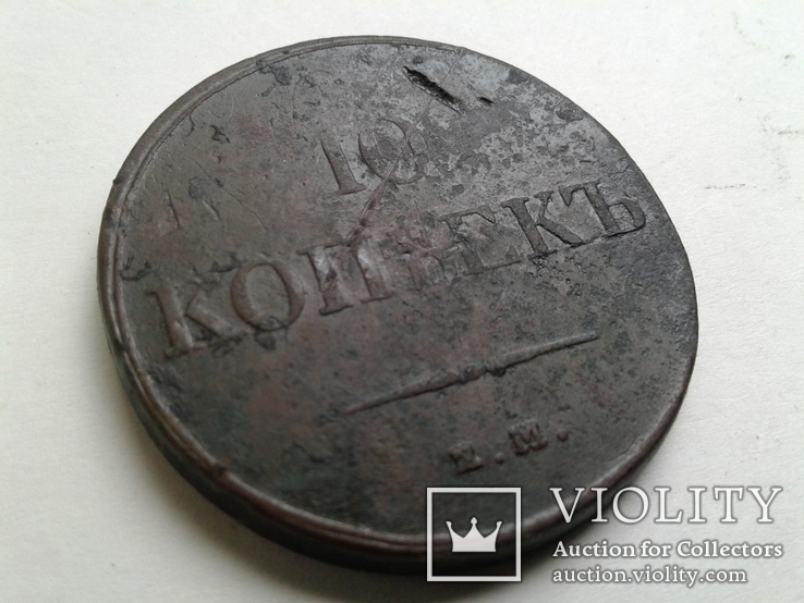 10 копеек 1833 г. (масоны), фото №2