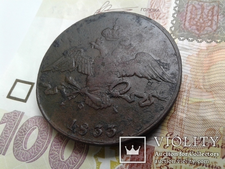10 копеек 1833 г. (масоны), фото №7