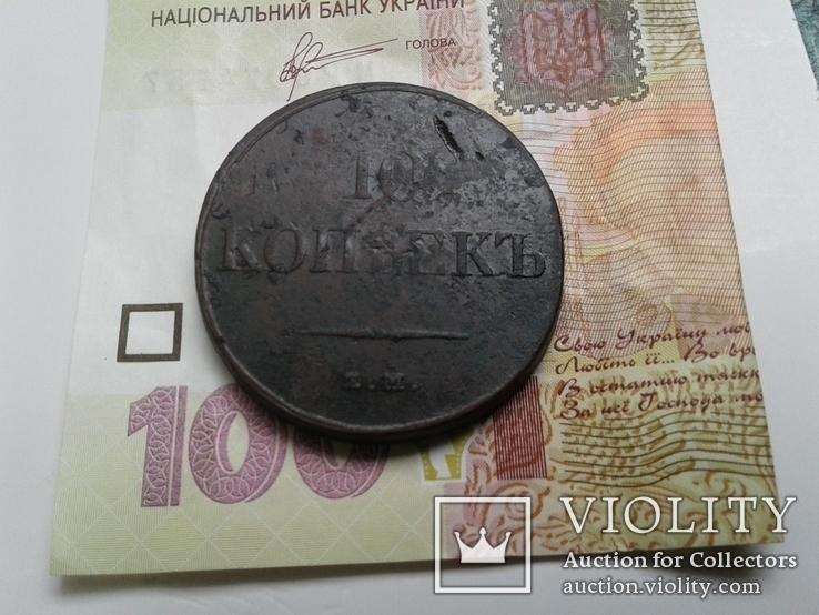 10 копеек 1833 г. (масоны), фото №10