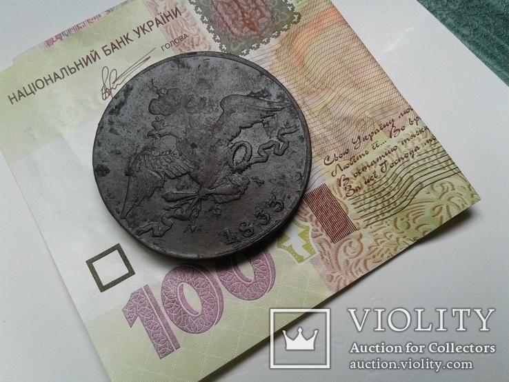 10 копеек 1833 г. (масоны), фото №11