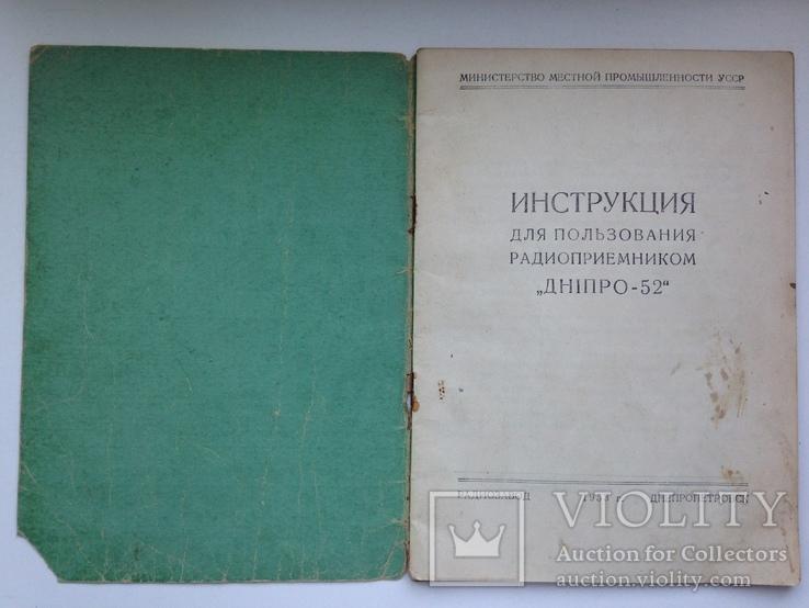 Днiпро 52 Инструкция паспорт схема 1953 32 с. 6300 экз. Днипро-52, фото №3