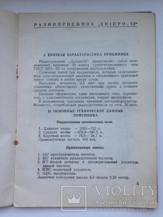 Днiпро 52 Инструкция паспорт схема 1953 32 с. 6300 экз. Днипро-52, фото №4