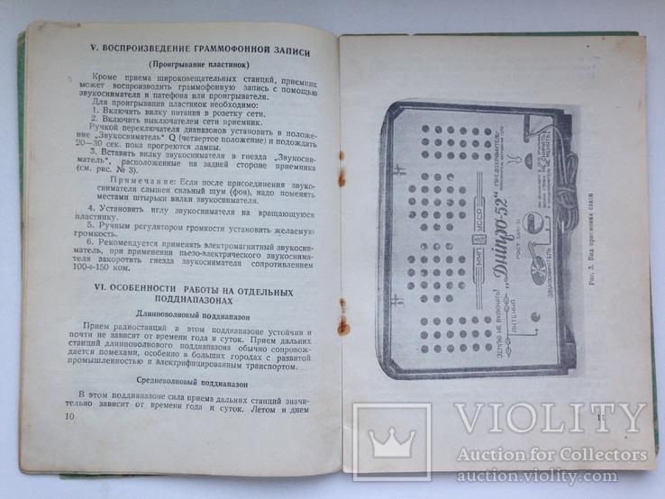 Днiпро 52 Инструкция паспорт схема 1953 32 с. 6300 экз. Днипро-52, фото №7