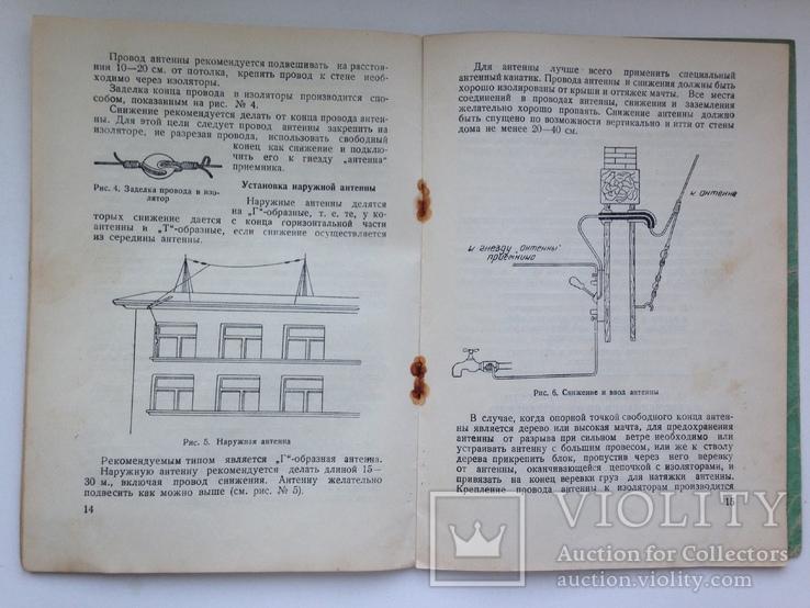 Днiпро 52 Инструкция паспорт схема 1953 32 с. 6300 экз. Днипро-52, фото №8