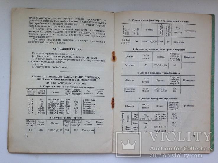 Днiпро 52 Инструкция паспорт схема 1953 32 с. 6300 экз. Днипро-52, фото №9