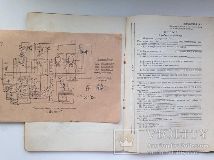 Днiпро 52 Инструкция паспорт схема 1953 32 с. 6300 экз. Днипро-52, фото №12