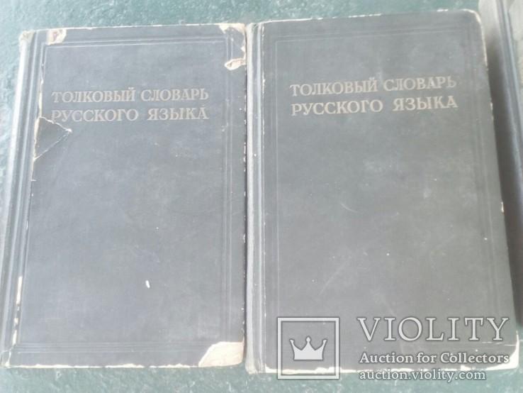 Толковый словарь русского языка в 4-х томах 1935 г