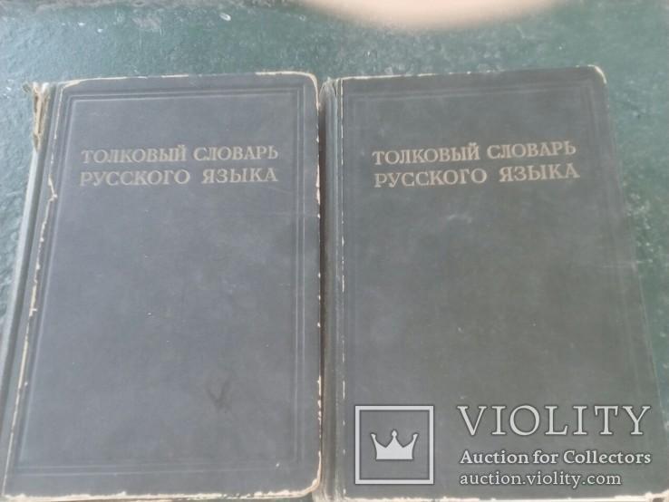 Толковый словарь русского языка в 4-х томах 1935 г, фото №3