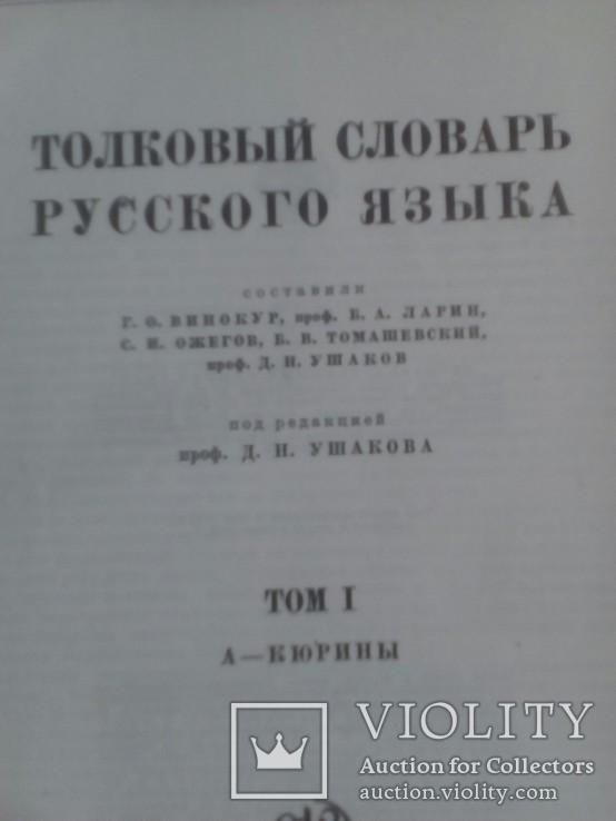 Толковый словарь русского языка в 4-х томах 1935 г, фото №4