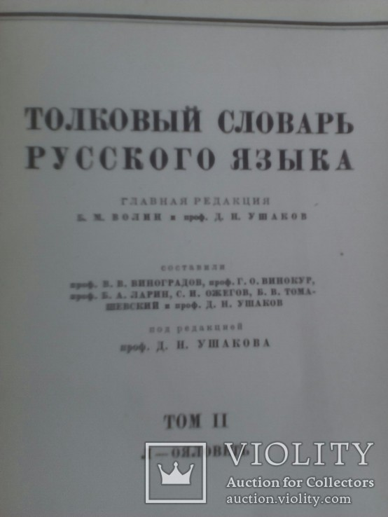 Толковый словарь русского языка в 4-х томах 1935 г, фото №5