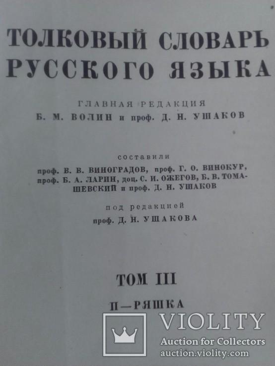 Толковый словарь русского языка в 4-х томах 1935 г, фото №6