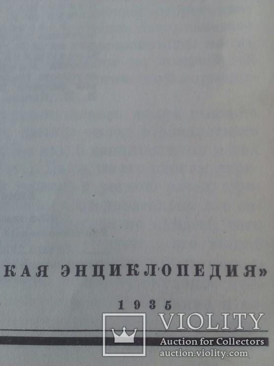 Толковый словарь русского языка в 4-х томах 1935 г, фото №7