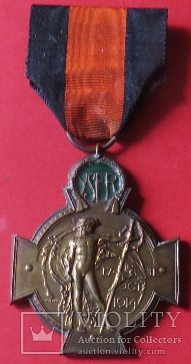 """Крест '' За героизм на Изере"""" 1918 год."""