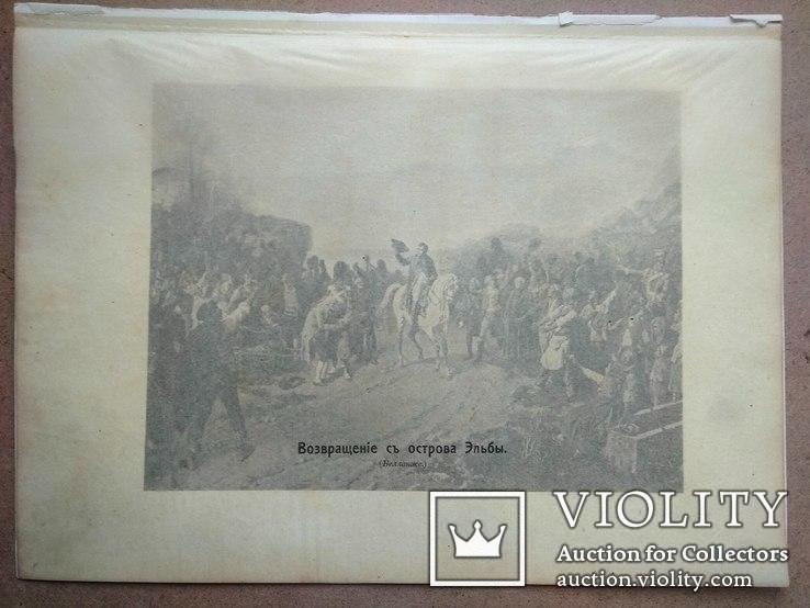 Наполеон. Возвращение с острова Эльбы.Изд. до 1917 года, фото №4